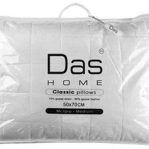 Μαξιλάρι Ύπνου Πουπουλένιο CLASSIC DAS HOME 1021
